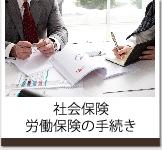 社会保険関・労働保険の手続き