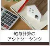 給与計算のアウトソーシング