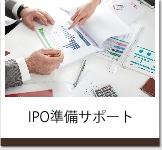 IPO準備サポート